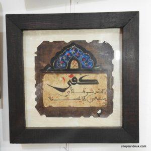 Calligraphy Proverb 15x15 centimetre
